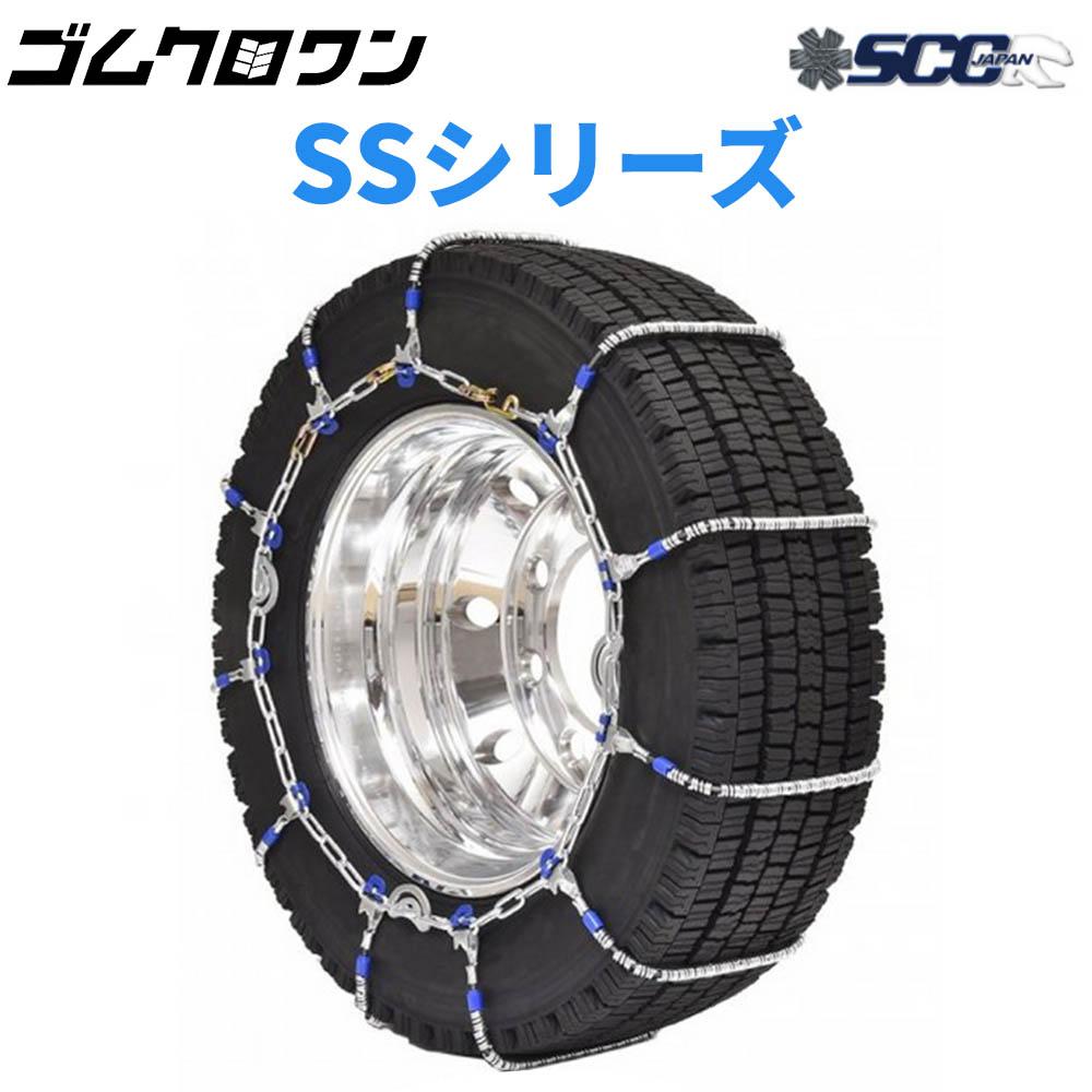 【即出荷可】SCC JAPAN 大型トラック/バス用(SS)ケーブルチェーン(タイヤチェーン) SS784 1ペア価格(タイヤ2本分)