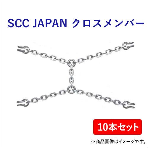 SCC JAPAN クロスメンバー DB9644(TB用) 10本セット 軽くて丈夫で装着簡単!