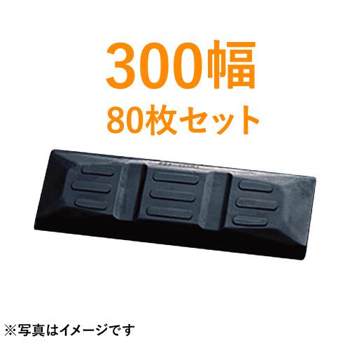 建機クローラー ゴムパッド・シューパッド 300幅 【80枚お買い得セット】TN101-300 2本ボルト