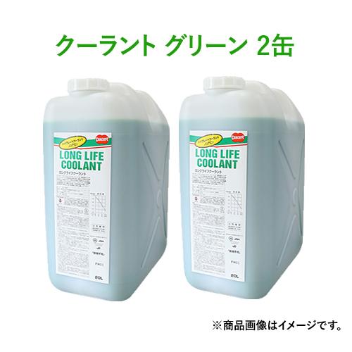 協和商工製ロングライフクーラント(グリーン)2缶セット 大容量の20L!不凍液/LLC 送料無料! ※古河薬品製での出荷の場合有り