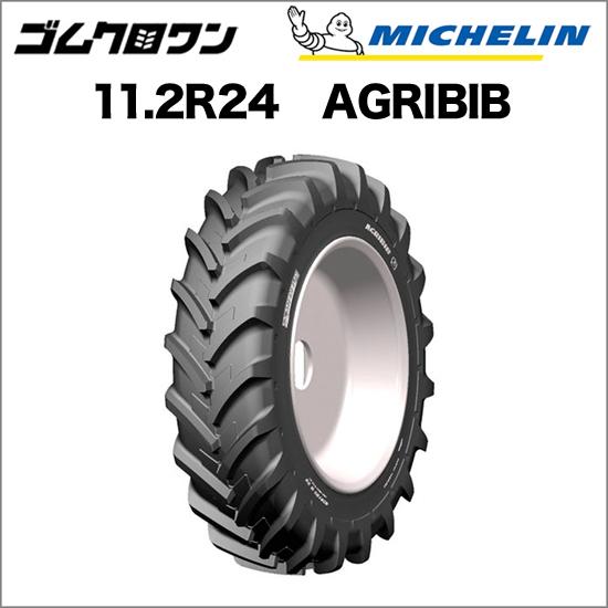 ミシュラン トラクタータイヤ 11.2R24(互換サイズ:280/85R24) TL AGRIBIB(アグリビブ) 1本 ゴムクロワン