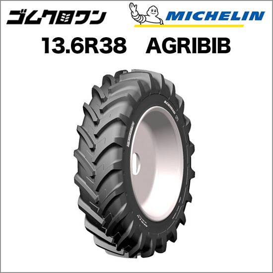 ミシュラン トラクタータイヤ 13.6R38(互換サイズ:340/85R38) TL AGRIBIB(アグリビブ) 1本 ゴムクロワン