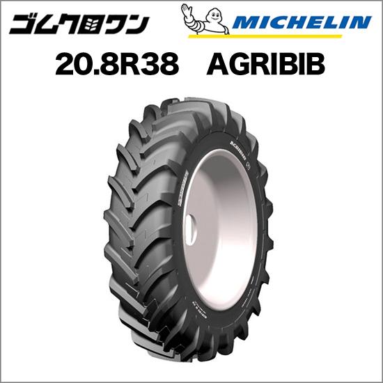 ミシュラン トラクタータイヤ 20.8R38(互換サイズ:520/85R38) TL AGRIBIB(アグリビブ) 1本 ゴムクロワン