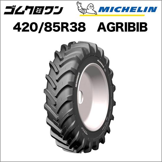 ミシュラン トラクタータイヤ 420/85R38(互換サイズ:16.9R38) TL AGRIBIB(アグリビブ) 1本 ゴムクロワン