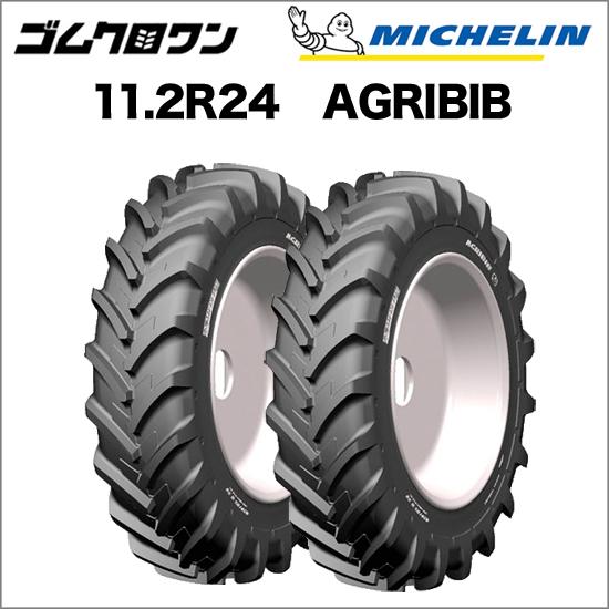 ミシュラン トラクタータイヤ 11.2R24(互換サイズ:280/85R24) TL AGRIBIB(アグリビブ) 2本セット ゴムクロワン