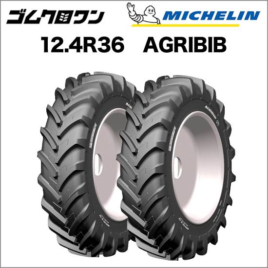 ミシュラン トラクタータイヤ 12.4R36(互換サイズ:320/85R36) TL AGRIBIB(アグリビブ) 2本セット ゴムクロワン