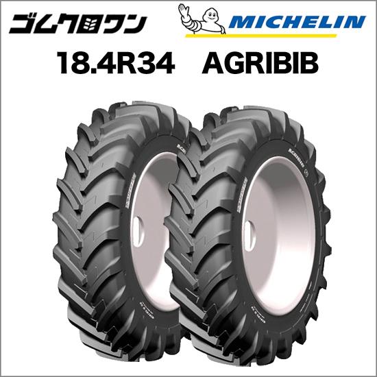 ミシュラン トラクタータイヤ 18.4R34(互換サイズ:460/85R34) TL AGRIBIB(アグリビブ) 2本セット ゴムクロワン