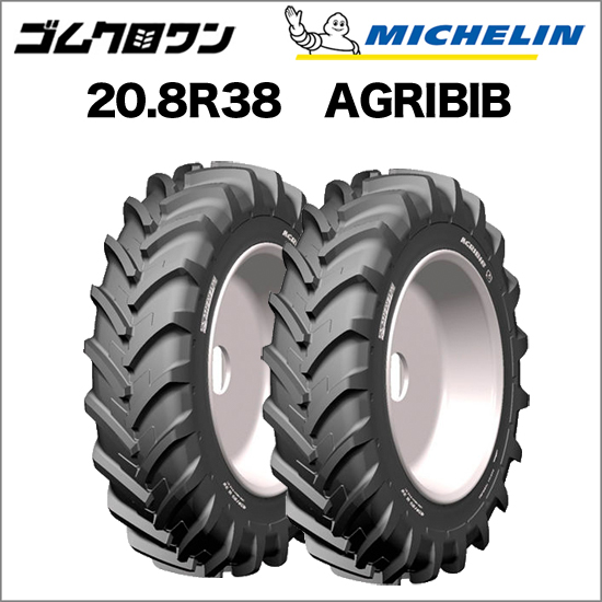 ミシュラン トラクタータイヤ 20.8R38(互換サイズ:520/85R38) TL AGRIBIB(アグリビブ) 2本セット ゴムクロワン