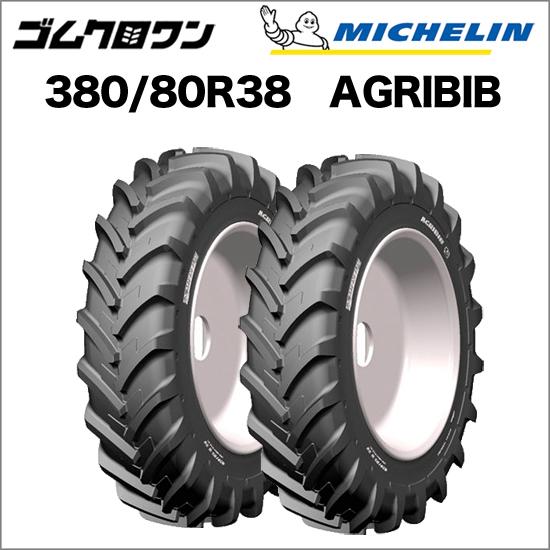 ミシュラン トラクタータイヤ 380/80R38(互換サイズ:14.9R38) TL AGRIBIB2(アグリビブ2) 2本セット ゴムクロワン