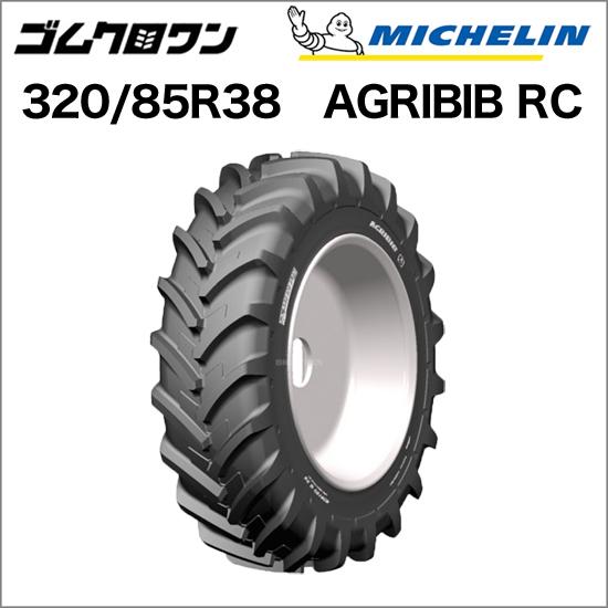 ミシュラン トラクタータイヤ 320/85 R38 TL AGRIBIB RC(アグリビブロークロップ) 1本 ゴムクロワン