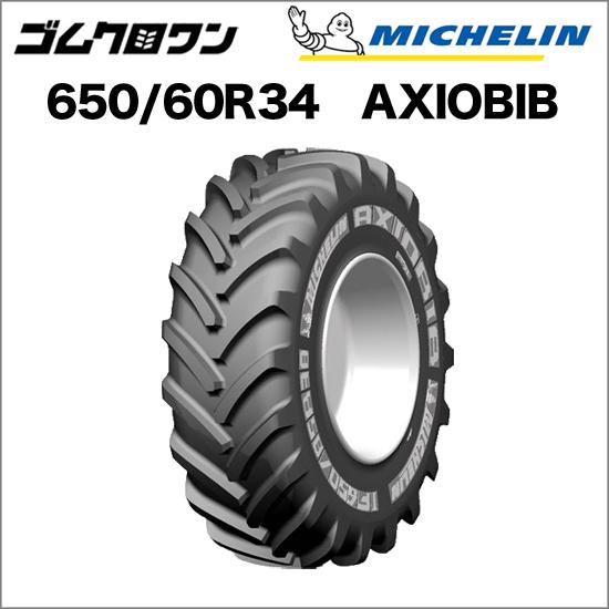 ミシュラン トラクタータイヤ IF 650/60R34 TL AXIOBIB(アキシオビブ) 1本 ゴムクロワン