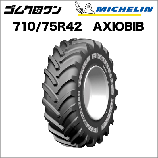 ミシュラン トラクタータイヤ IF 710/75R42 TL AXIOBIB(アキシオビブ) 1本 ゴムクロワン