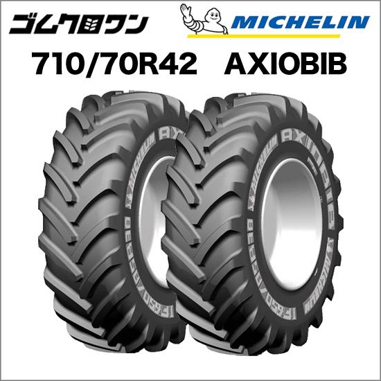 ミシュラン トラクタータイヤ IF 710/70R42 TL AXIOBIB(アキシオビブ) 2本セット ゴムクロワン