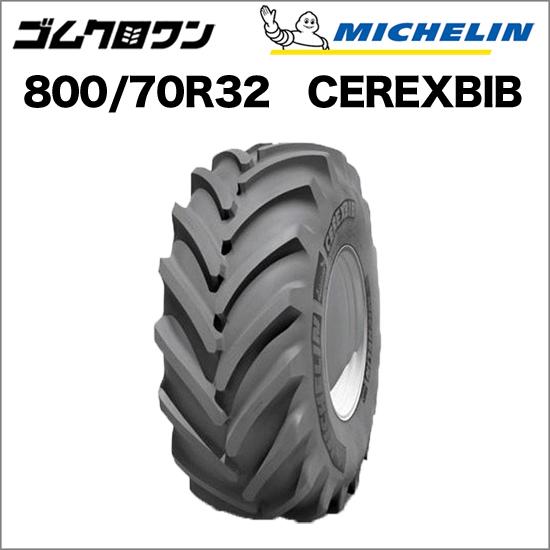 ミシュラン トラクタータイヤ VF 800/70 R32 TL CEREXBIB(セレックスビブ) 1本 ゴムクロワン