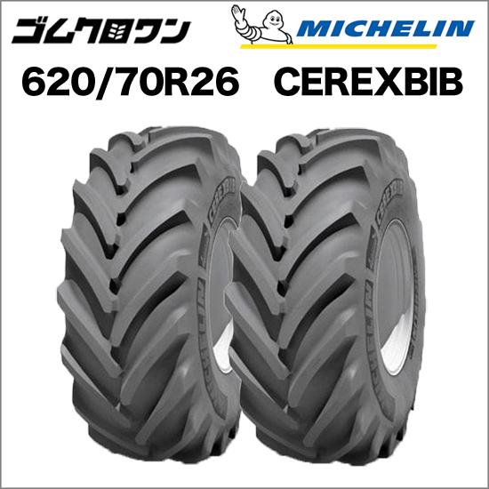 ミシュラン トラクタータイヤ VF 620/70 R26 TL CEREXBIB(セレックスビブ) 2本セット ゴムクロワン