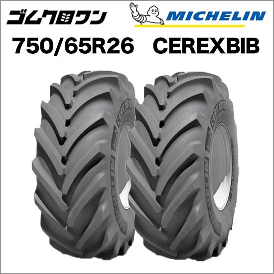 ミシュラン トラクタータイヤ VF 750/65 R26 TL CEREXBIB(セレックスビブ) 2本セット ゴムクロワン