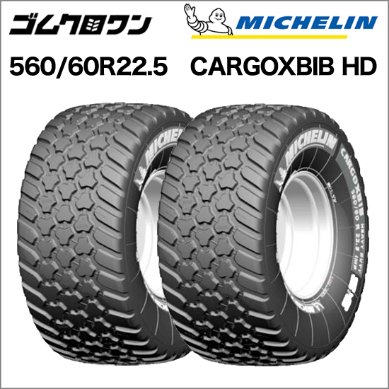 ミシュラン トラクタータイヤ 560/60 R22.5 TL CARGOXBIB HEAVY DUTY(カーゴエックスビブヘビーディユーティー) 2本セット ゴムクロワン