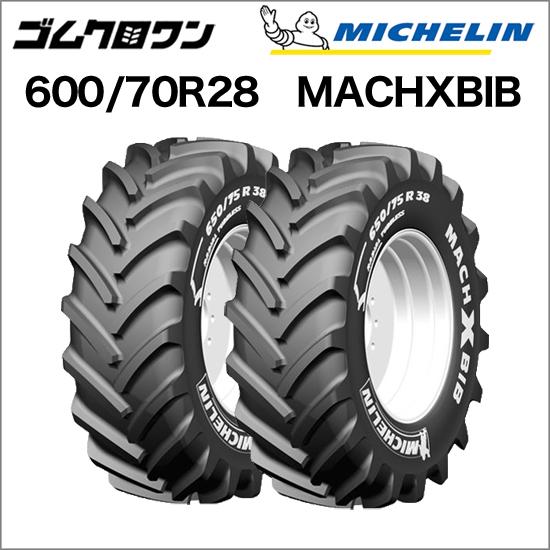 ミシュラン トラクタータイヤ 600/70R28 TL MACHXBIB(マックエックスビブ) 2本セット ゴムクロワン