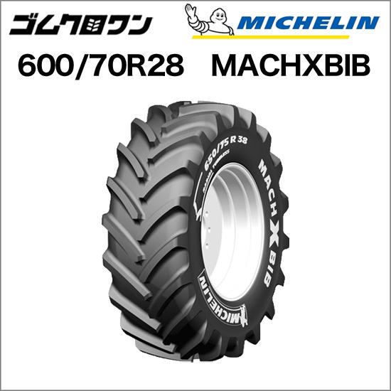 ミシュラン トラクタータイヤ 600/70R28 TL MACHXBIB(マックエックスビブ) 1本 ゴムクロワン