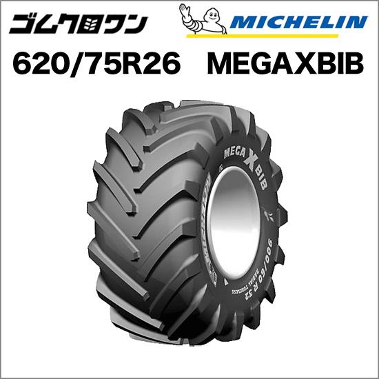 ミシュラン トラクタータイヤ 620/75R26(互換サイズ:23.1R26) TL MEGAXBIB(メガエックスビブ) 1本 ゴムクロワン