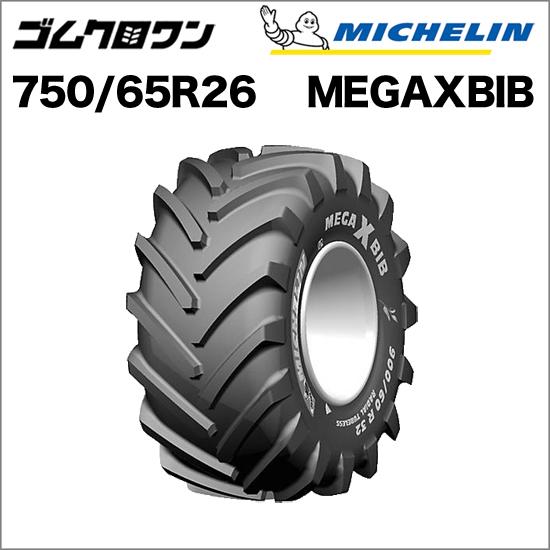 ミシュラン トラクタータイヤ 750/65R26(互換サイズ:28LR26) TL MEGAXBIB(メガエックスビブ) 1本 ゴムクロワン