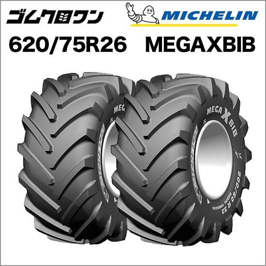 ミシュラン トラクタータイヤ 620/75R26(互換サイズ:23.1R26) TL MEGAXBIB(メガエックスビブ) 2本セット ゴムクロワン