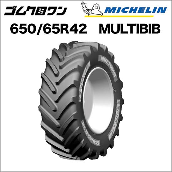 ミシュラン トラクタータイヤ 650/65R42 TL MULTIBIB(マルチビブ) 1本 ゴムクロワン