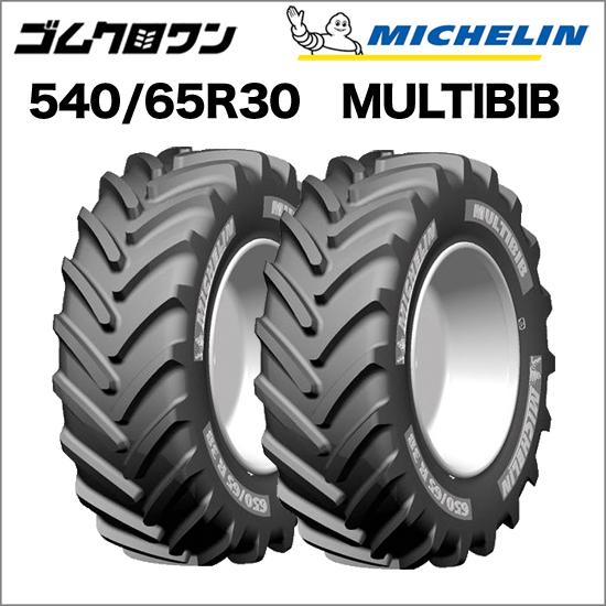 ミシュラン トラクタータイヤ 540/65R30 TL MULTIBIB(マルチビブ) 2本セット ゴムクロワン