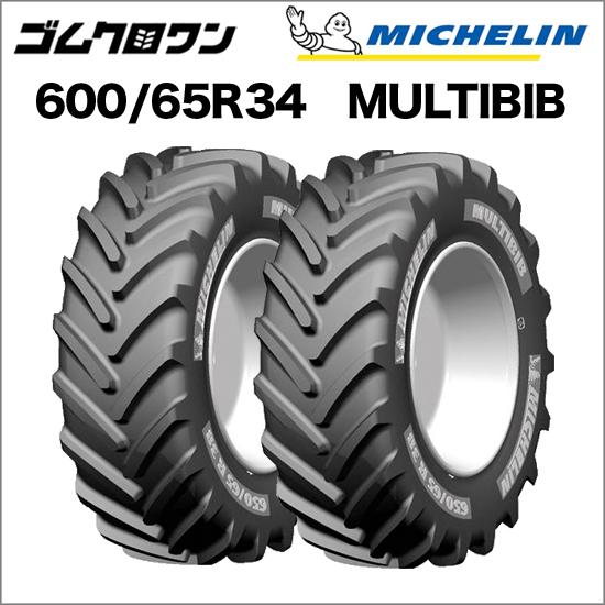 ミシュラン トラクタータイヤ 600/65R34 TL MULTIBIB(マルチビブ) 2本セット ゴムクロワン