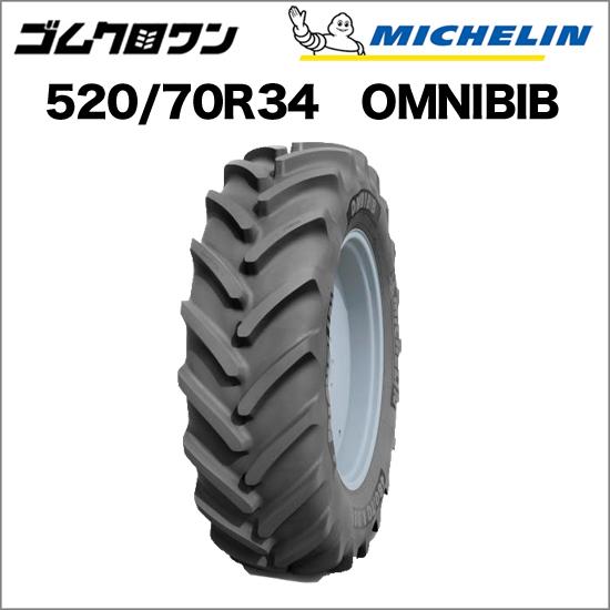ミシュラン トラクタータイヤ 520/70R34 TL OMNIBIB(オムニビブ) 1本 ゴムクロワン