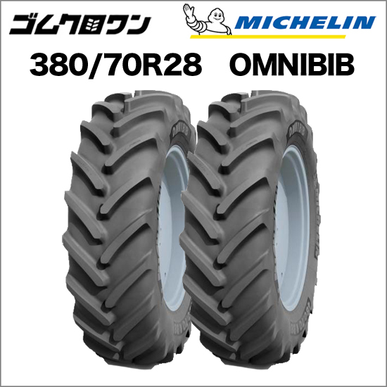ミシュラン トラクタータイヤ 380/70R28 TL OMNIBIB(オムニビブ) 2本セット ゴムクロワン