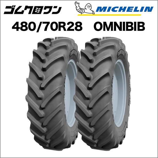ミシュラン トラクタータイヤ 480/70R28 TL OMNIBIB(オムニビブ) 2本セット ゴムクロワン