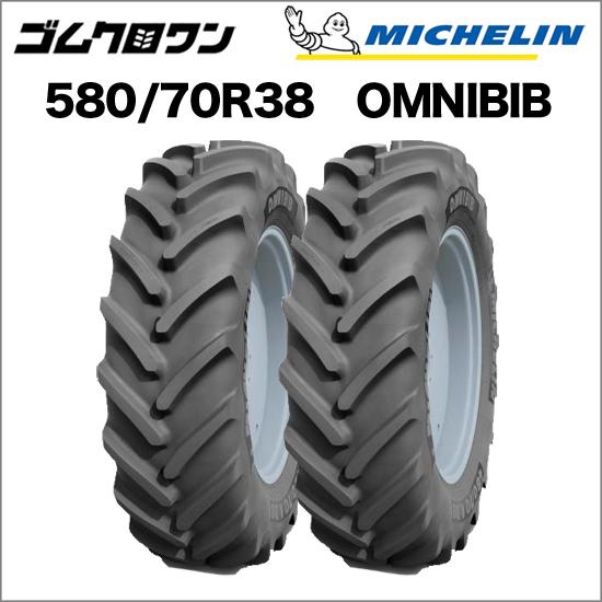 ミシュラン トラクタータイヤ 580/70R38 TL OMNIBIB(オムニビブ) 2本セット ゴムクロワン
