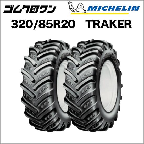 ミシュラン トラクタータイヤ 320/85R20(互換サイズ:12.5R20) TL TRAKER(トラカー) 2本セット ゴムクロワン