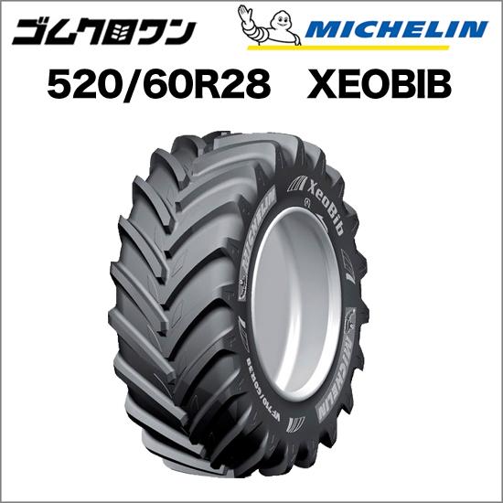 ミシュラン トラクタータイヤ VF 520/60R28 TL XEOBIB(ゼオビブ) 1本 ゴムクロワン