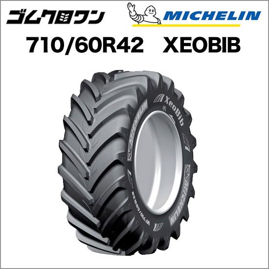 ミシュラン トラクタータイヤ VF 710/60R42 TL XEOBIB(ゼオビブ) 1本 ゴムクロワン