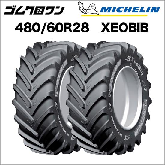 ミシュラン トラクタータイヤ VF 480/60R28 TL XEOBIB(ゼオビブ) 2本セット ゴムクロワン