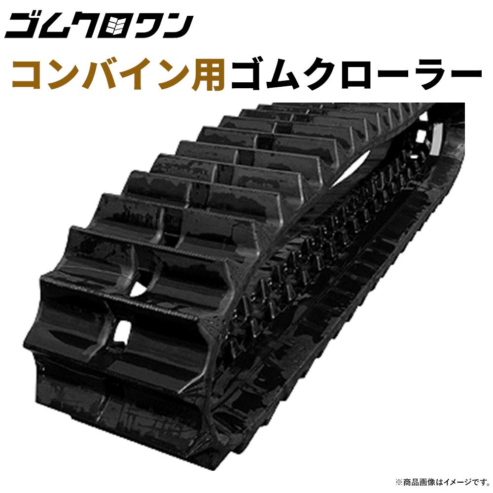 大量入荷 SR75 G1-509050UK 500x90x50 2本セット 送料無料!:ゴムクロワン 店 クボタコンバイン用ゴムクローラー-DIY・工具