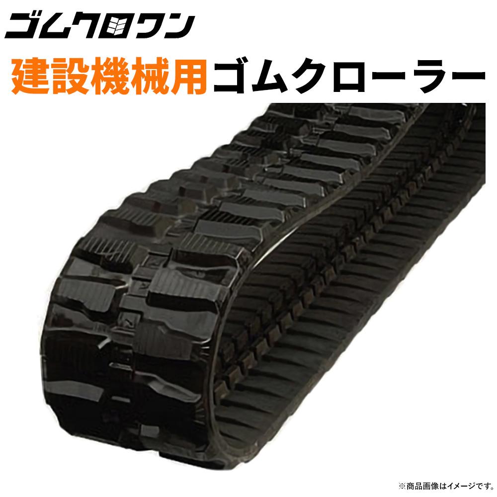 クボタゴムクローラー KX60-3 450x81x72 建設機械用 1本 送料無料!