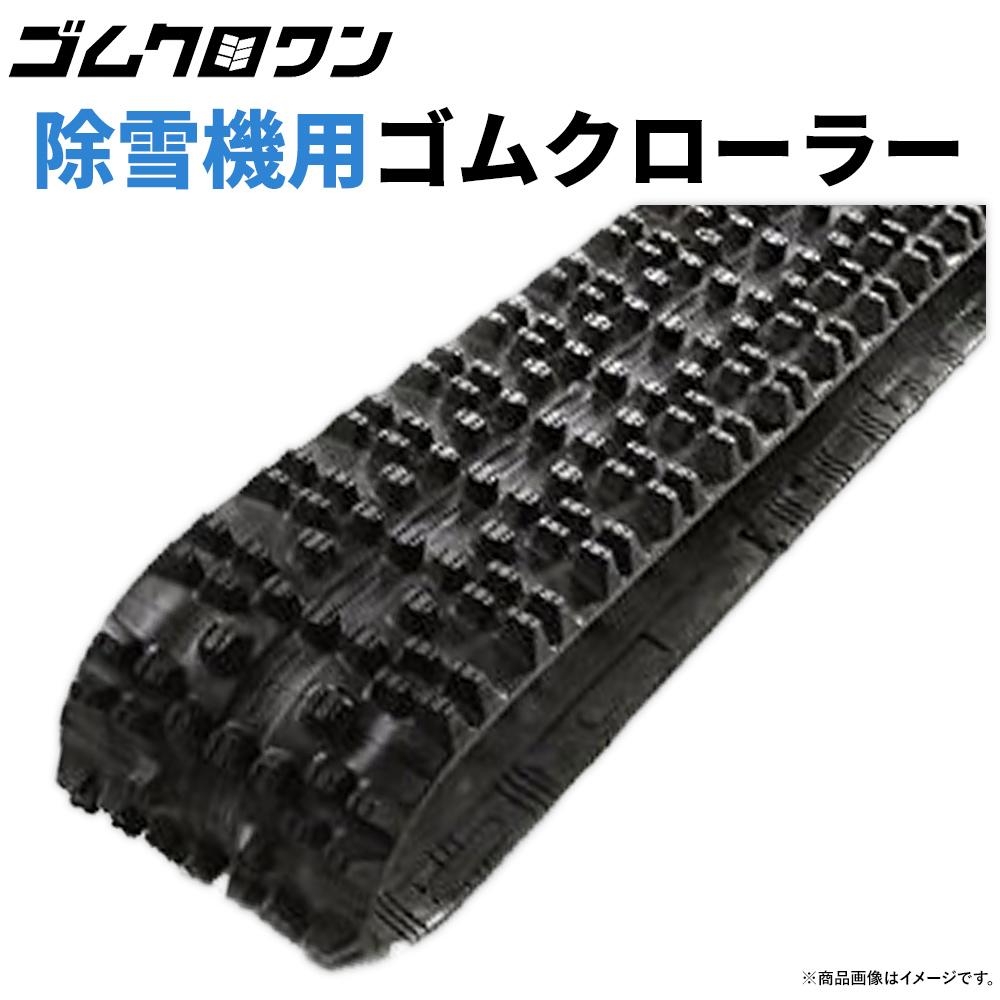 除雪機用ゴムクローラ G1-237234SD 230x72x34 2本セット 送料無料!