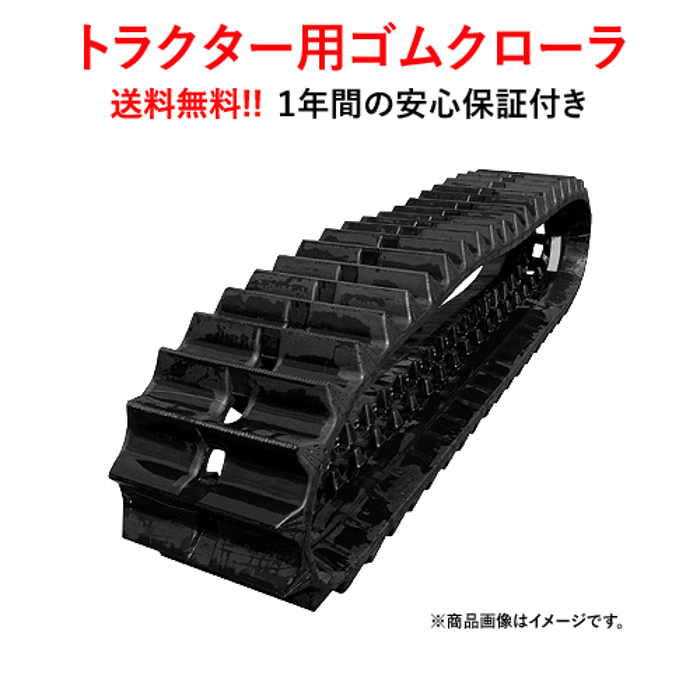 (セミクロ対応)トラクター専用ゴムクローラ 三菱 GOK300,GOK340 G1-409035SA 400x90x35 1本 送料無料!