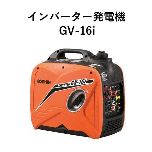KOSHIN(工進) インバーター発電機 GV-16i 定格出力1.6kVA 送料無料 ゴムクロワン