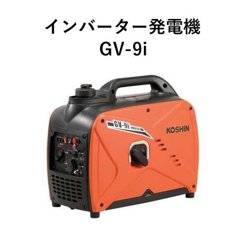 KOSHIN(工進) インバーター発電機 GV-9i 定格出力0.9kVA 送料無料 ゴムクロワン