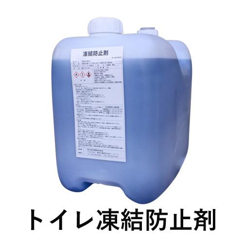 3缶以上購入で送料無料!仮設トイレ凍結防止剤20L 1本