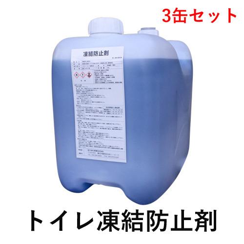 送料無料!仮設トイレ凍結防止剤20L 3缶セット