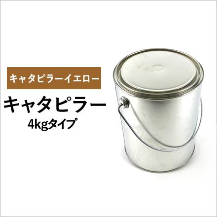 建設機械用塗料缶 キャタピラー イエロー 295B004 4kg ゴムクロワン