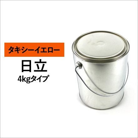 建設機械用塗料缶 日立 タキシーイエロー 295D004 4kg ゴムクロワン
