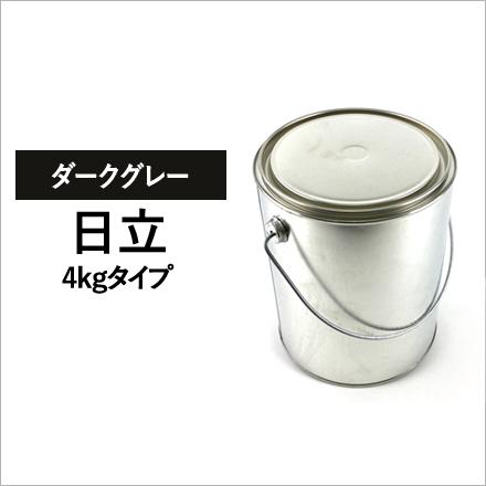 建設機械用塗料缶 日立 ダークグレー 295D2004 4kg ゴムクロワン