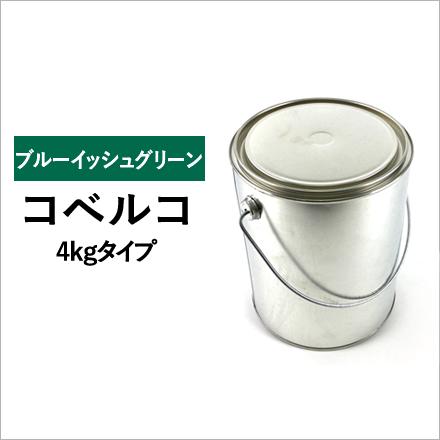 建設機械用塗料缶 コベルコ ブルーイッシュグリーン 295E004 4kg  ゴムクロワン