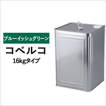 建設機械用塗料缶 コベルコ ブルーイッシュグリーン 295E016 16kg  ゴムクロワン